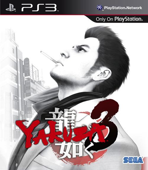 Yakuza 3 » SEGAbits - #1 Source for SEGA News